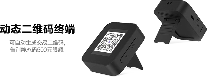 Dynamic QR Code Digital Products